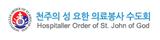 천주의 성 요한 의료봉사 수도회