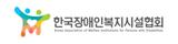 한국장애인복지시설협회